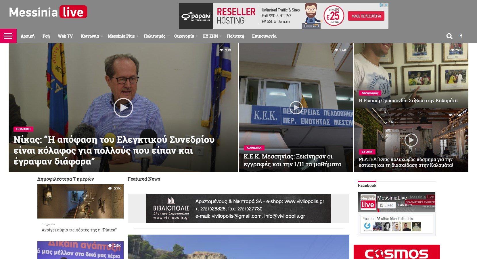 MessiniaLive.gr | Νέα και ειδήσεις από Μεσσηνία