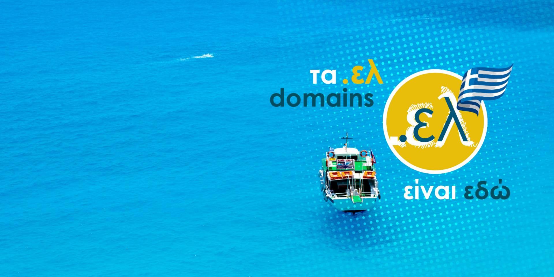 Τα .ελ domains είναι πλέον διαθέσιμα. Είστε έτοιμοι να προστατέψετε τα domains σας;