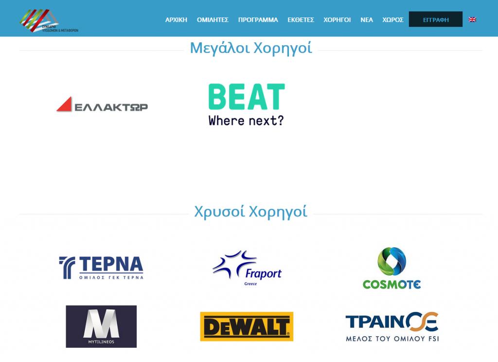 Κατασκευή ιστοσελίδας 3ου Συνεδρίου Υποδομών και Μεταφορών