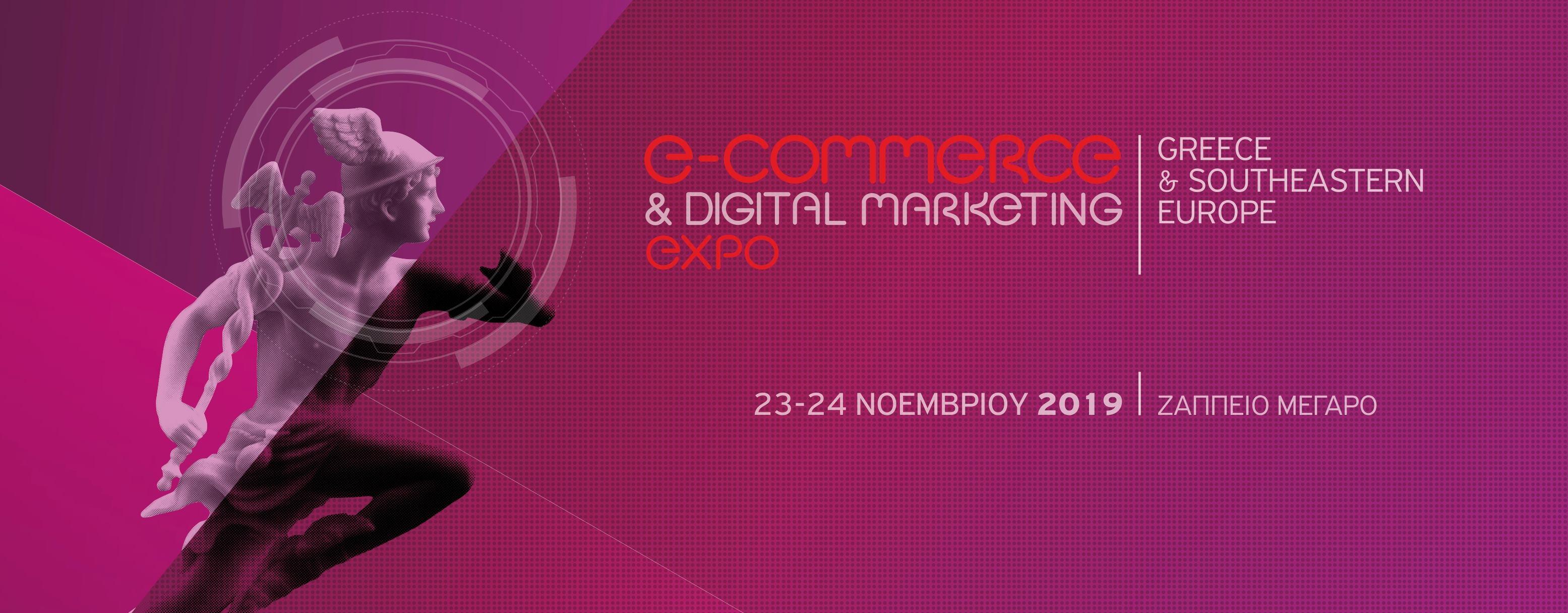 Η Greatway στην eCommerce Expo