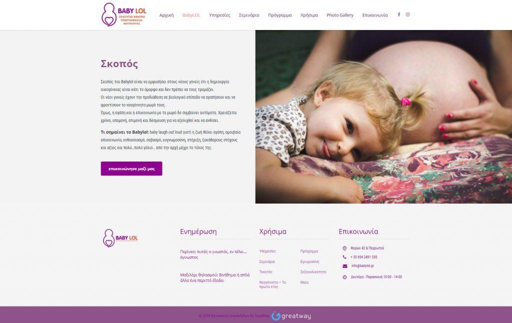 Κατασκευή και προώθηση ιστοσελίδας | Babylol