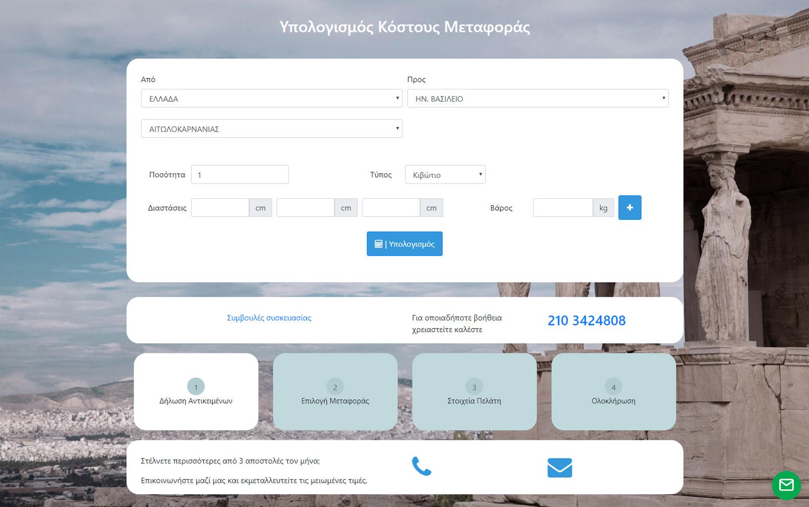 Σπουργίτης Trans | Web-Based εφαρμογή