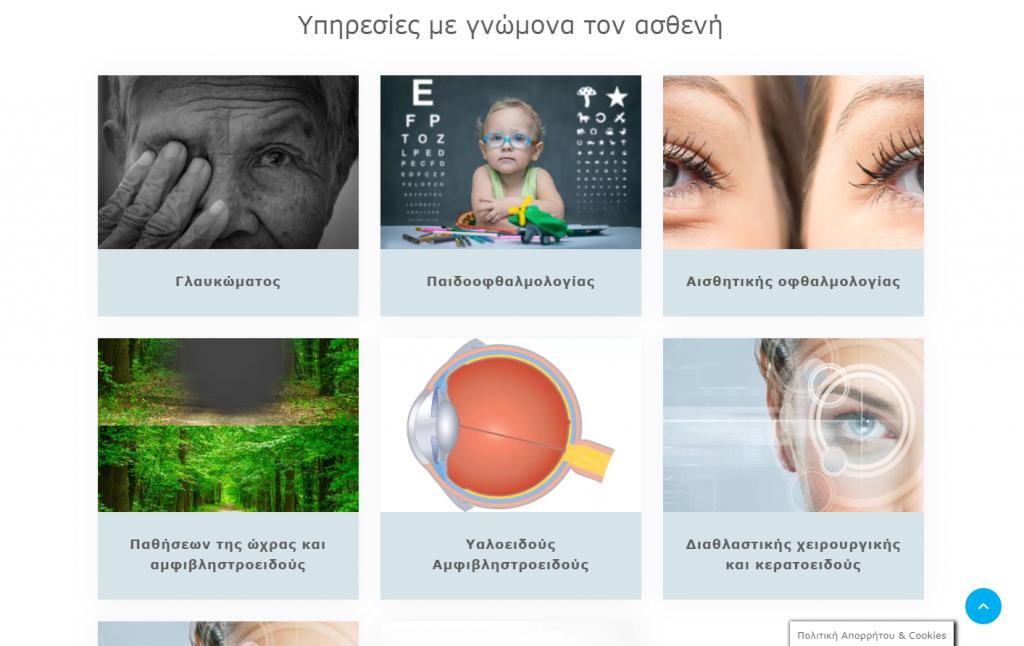 Κατασκευή & Βελτιστοποίηση Ιστοσελίδας SEO Καλαμάτα | Κέντρο Οφθαλμού