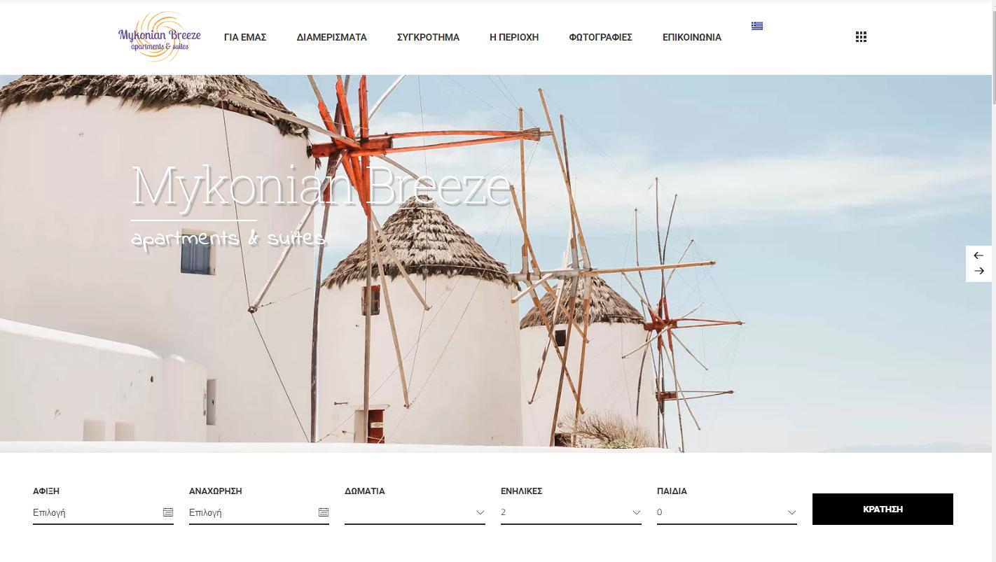 Κατασκευή ιστοσελίδας | Συγκρότημα διαμερισμάτων Mykonian Breeze