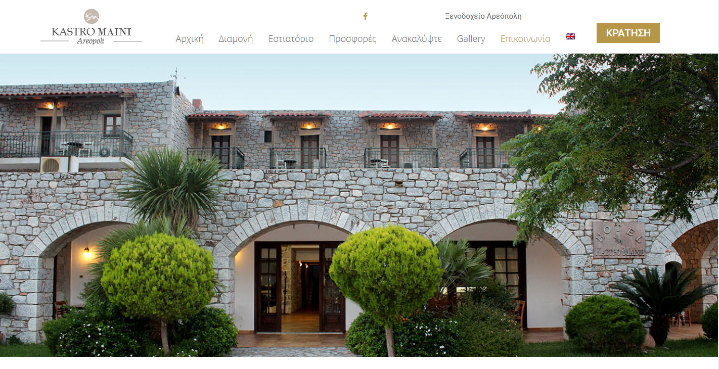Κατασκευή Ιστοσελίδας | Ξενοδοχείο Kastro Maini