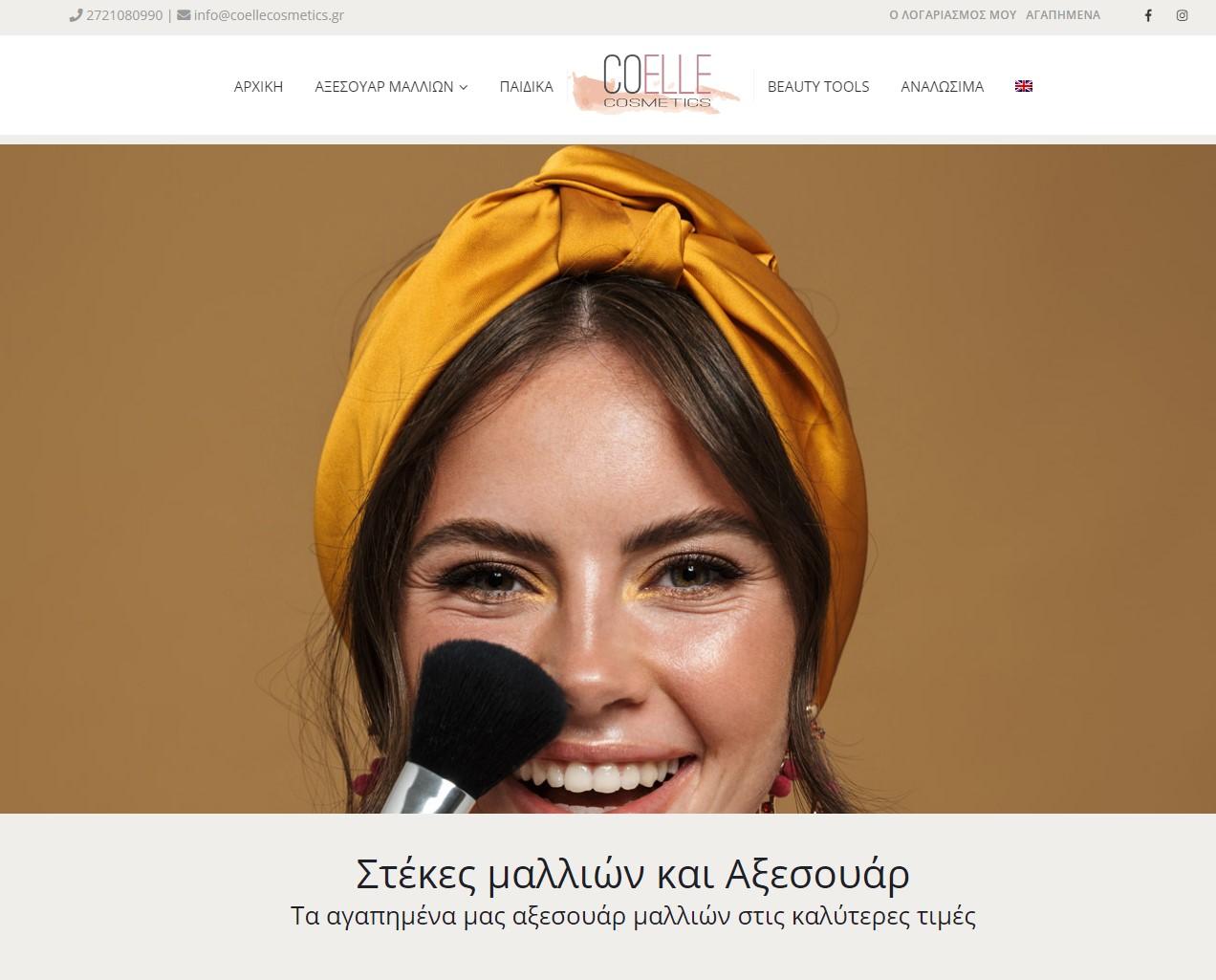 Δημιουργία ηλεκτρονικού καταστήματος | coellecosmetics.gr