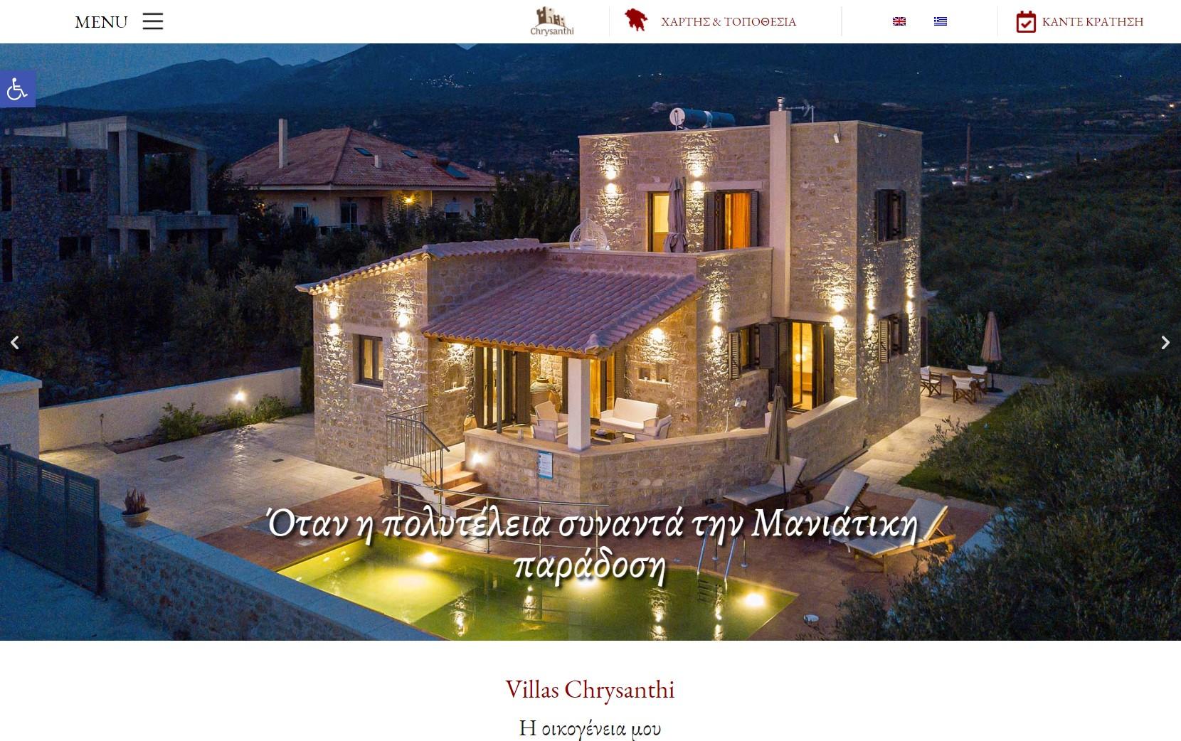 Κατασκευή Ιστοσελίδας | Villas Chrysanthi Στούπα
