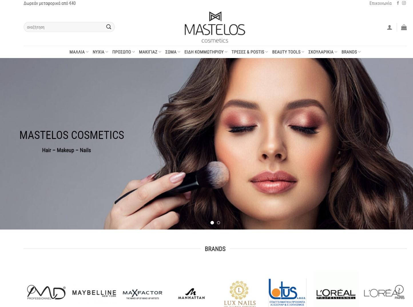 Δημιουργία ηλεκτρονικού καταστήματος | masteloscosmetics.gr