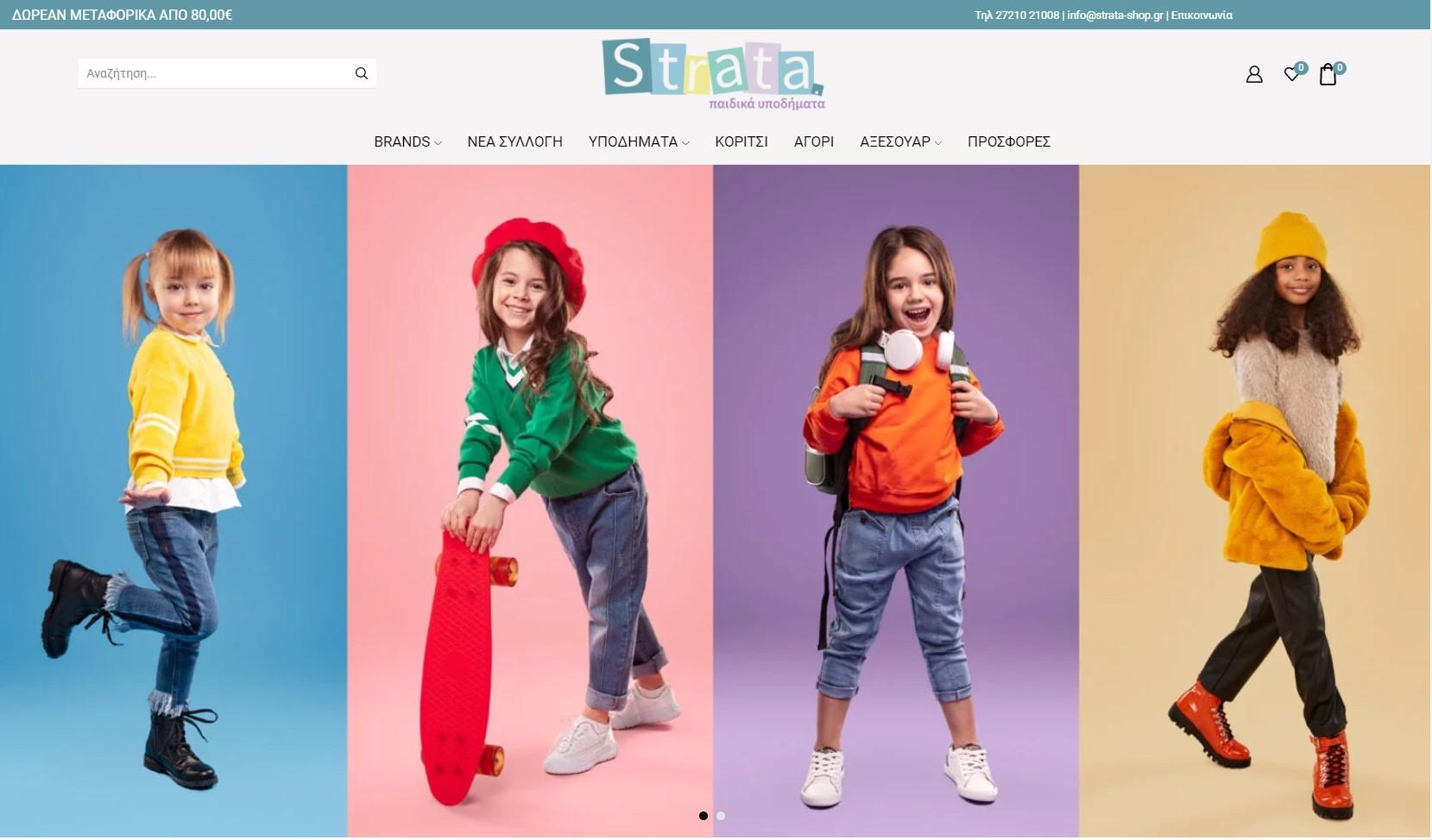 Δημιουργία ηλεκτρονικού καταστήματος   Strata-shop.gr