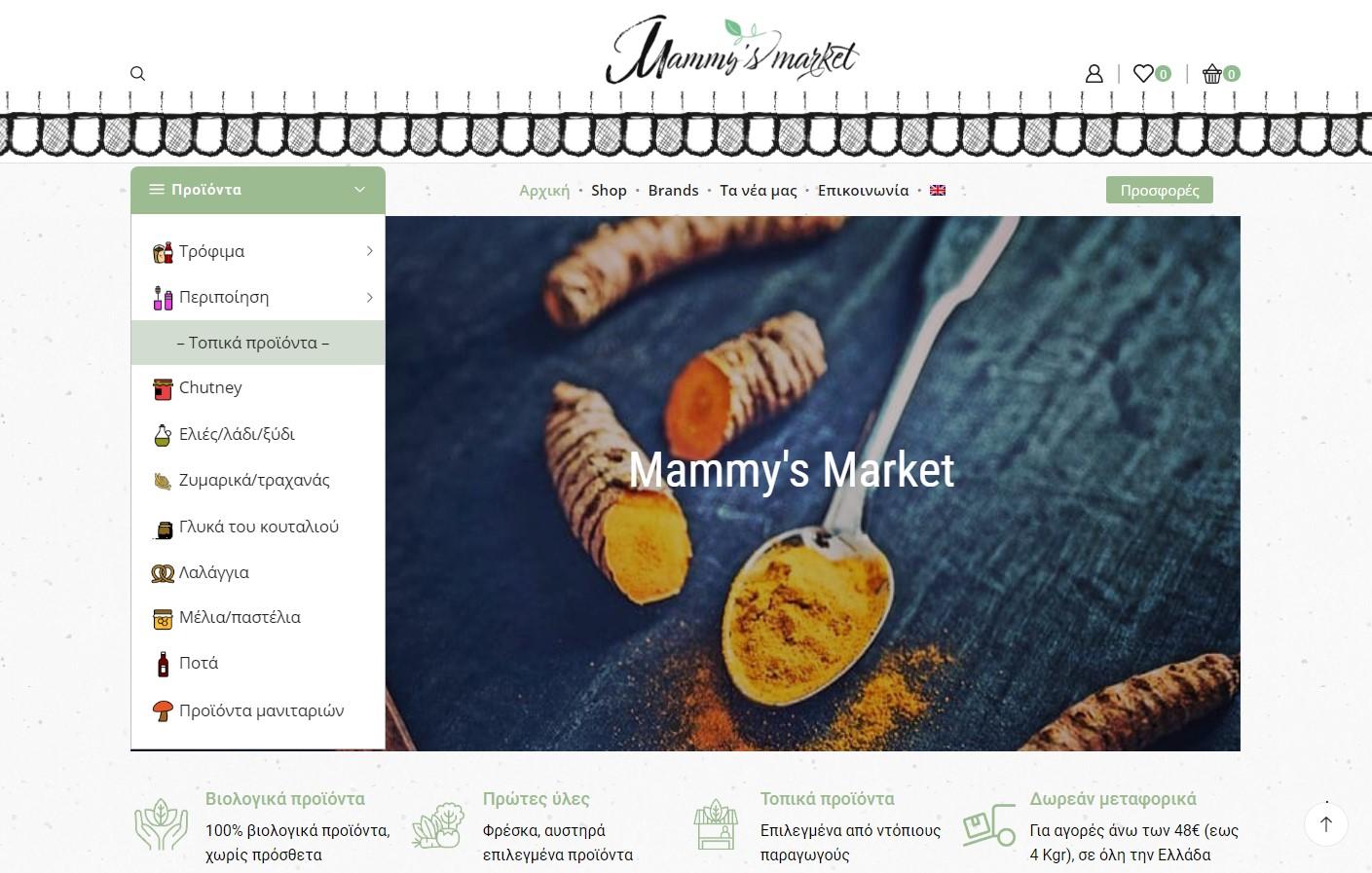 Δημιουργία ηλεκτρονικού καταστήματος | mammysmarket.gr