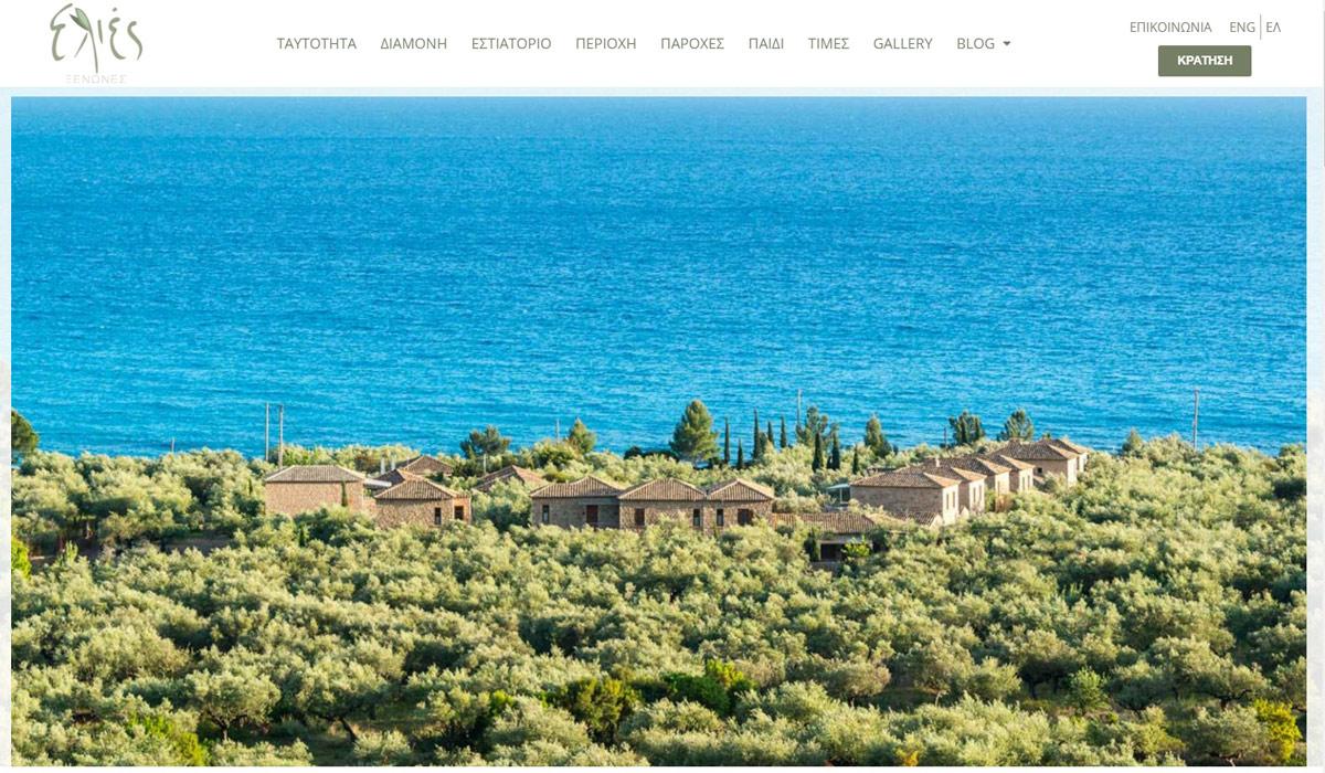 Κατασκευή Ιστοσελίδας | Ξενοδοχείο Ελιές, Καρδαμύλη
