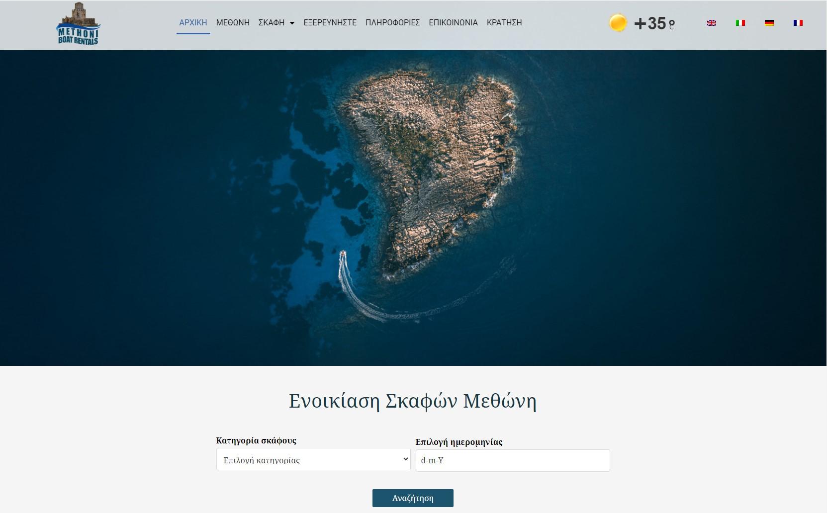 Κατασκευή Ιστοσελίδας   Ενοικίαση Σκαφών Methoni Boat Rentals